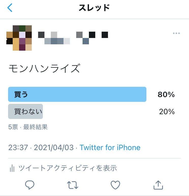 ATU 福岡 警備 モンスターハンターライズ アンケート